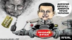 Політична карикатура Олексія Кустовскього