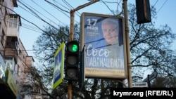 Афиша концерта Сосо Павлиашвили, Симферополь, Крым