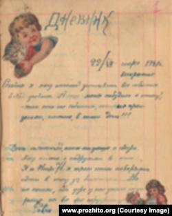 Дневник Маши Кузнецовой