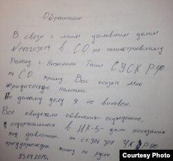 Дархости кумаки Илҳом Авазов аз ҳомиёни ҳуқуқ