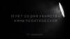"""""""Новая газета"""" выпустила видео в канун 10-летия убийства Политковской"""