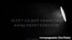 Відеокадр зі звернення «Новой газеты» в переддень 10-ї річниці вбивства Анни Політковської