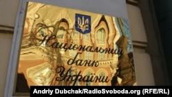 Національний банк Україна