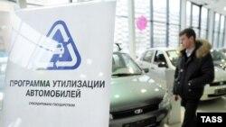 Участник программы утилизации выбирает новый автомобиль