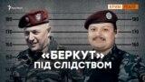 Кримський «Беркут» вбивав на Майдані?
