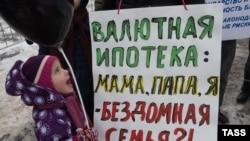Заемщики валютной ипотеки в России