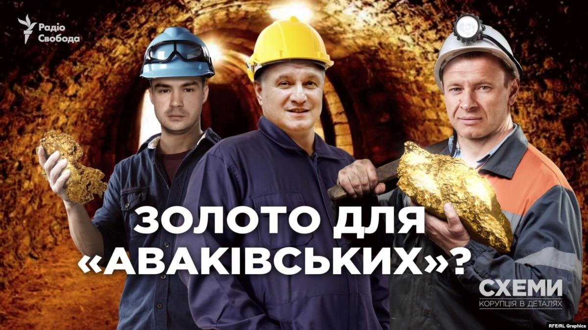 Золото для «аваківських»? Компании, которые связывают с окружением Авакова, получили месторождения золота и тантала с нарушением процедуры