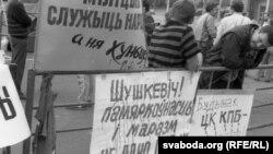 Плякаты на плошчы Леніна, Менск, 24-25 жніўня 1991