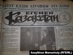 """""""Егемен Қазақстан"""" газеті 1993 жылы 29 қаңтарда Қазақстанның алғашқы Конституциясы қабылданғанын хабарлады."""