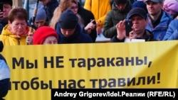 Митинг против стриотельства МСЗ, Казань.