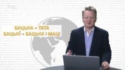 Рэакцыя беларусаў на слова «бацька»: вулічнае апытаньне