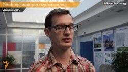 Урбаніст про новий Український дім