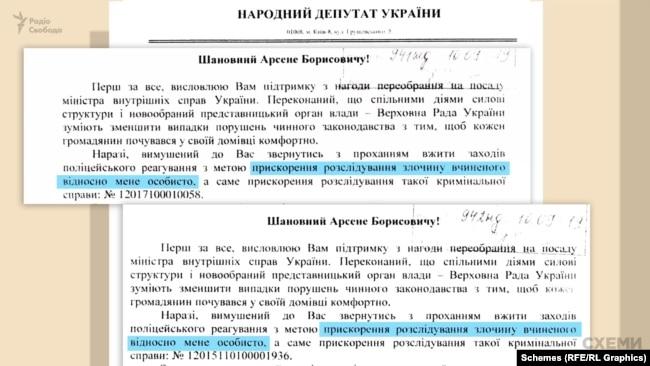 Уже наступного дня Нагаєвський знову просив прискорити розслідування злочину проти нього – в кримінальному провадженні під іншим номером