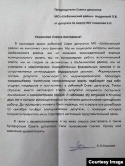 Заявление Евгения Соколова о сложении полномочий