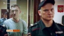 Котов – 4 года за протест | Крым Реалии ТВ (видео)