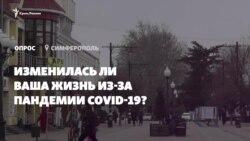 Опрос из Крыма: изменилась ли ваша жизнь из-за пандемии? (видео)