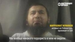 """Знакомый – об уроженце Узбекистана, которого подозревают в организации теракта в Нью-Йорке: """"Он был агрессивным"""""""