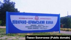 Північно-Кримський канал, інформаційний стенд, 28 червня 2009 року