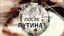 Есть ли жизнь после Путина? Анонс