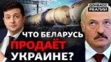 Як Білорусь торгує із Україною, попри союз із Росією?