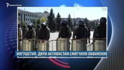 Видеоновости Кавказа 27 августа
