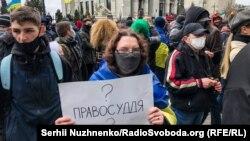 Акція протесту під Офісом президента проти вироку Сергію Стерненку, Київ, 27 лютого 2021 року