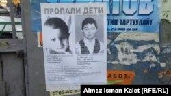 Фотографии детей расклеены по Бишкеку. 7 ноября