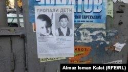 Объявления, расклеенные по Бишкеку родителями, пропавших детей