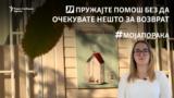 Моја порака - Теодора Трајковска, САНО