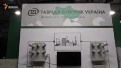 Компания Чалого приняла участие в выставке минэнерго Украины? (видео)