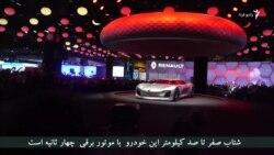 ستارگان نمایشگاه خودرو پاریس