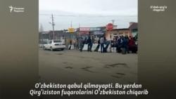 Узбекистанцы на границе: Стоим здесь уже 2-3 дня, Узбекистан не принимает нас