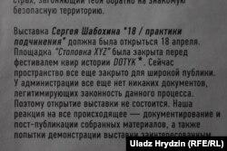 Сяргей Шабохін, «18 / Практыкі падпарадкаваньня», Менск, 2018