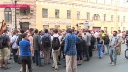 """Власти Москвы и Петербурга запретили митинги против """"пакета Яровой"""". Но в Питере люди все равно вышли"""