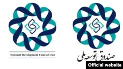 Logo of National Development Fund of Iran(صندوق توسعه ملی ایران)