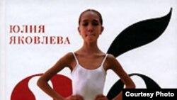 Книга Юлии Яковлевой «Азбука балета», М. «НЛО», 2007