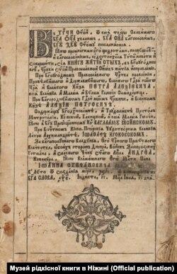 Четвертий том «Житія святих» із затертим сажею підписом, прізвищем Івана Мазепи