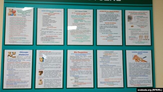 Объявление о платные услуги в областной больнице