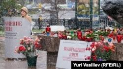 """Так традиционно проходит в Москве акция ко Дню политзаключенного """"Возвращение имен"""""""