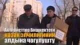Активисттер Бакиевге ич кийим чогултту