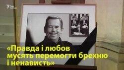 Вацлав Гавел: життя і спадщина