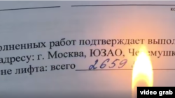 When the flame from a lighter was placed near the contract, all of the numbers except the first seemed to disappear.