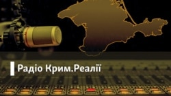Вечірній випуск Радіо Крим.Реалії