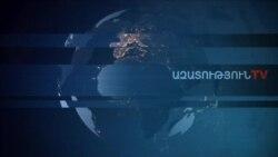 «Ազատություն» TV-ի լրատվական կենտրոն, 03-ը փետրվարի , 2020թ