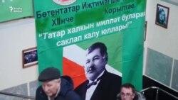 Казанда Татар иҗтимагый үзәгенең XII корылтае узды