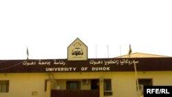 مبنى رئاسة جامعة دهوك
