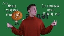 Сез кулланмый торган 10 татар сүзе / 10 татарских слов, которые вы не используете