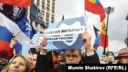 Митинг за свободу Интернета в Москве.