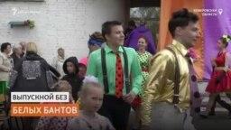 В кемеровском селе отказались от белых бантов и платьев на последних звонках