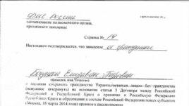Заявление Елизаветы Богуцкой об отказе от российского гражданства